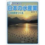 守ろう・育てよう日本の水産業〈3〉未来をつくる [全集叢書]