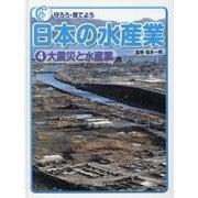 守ろう・育てよう 日本の水産業〈4〉大震災と水産業 [全集叢書]