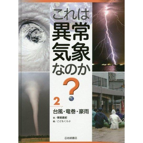 これは異常気象なのか?〈2〉台風・竜巻・豪雨 [全集叢書]