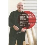 イタリア人が見た日本の「家と街」の不思議 [新書]
