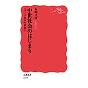 中世社会のはじまり―シリーズ日本中世史〈1〉(岩波新書) [新書]