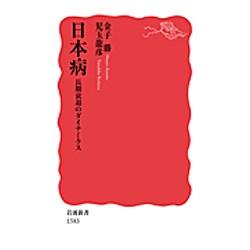 日本病―長期衰退のダイナミクス(岩波新書) [新書]