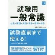 就職用一般常識―社会・国語・英語・数学・理科・総合〈'18〉 [単行本]
