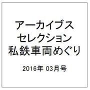 アーカイブスセレクション 私鉄車両めぐり 2016年 03月号 33 [雑誌]