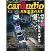 car audio magazine (カーオーディオマガジン) 2016年 03月号 vol.108 [雑誌]