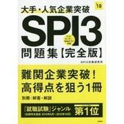 """大手・人気企業突破 SPI3問題集""""完全版""""〈'18〉 [単行本]"""