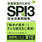 文系学生のためのSPI3完全攻略問題集〈'18〉 [単行本]