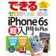 できるゼロからはじめるiPhone 6s/6s Plus超入門(できるシリーズ) [単行本]