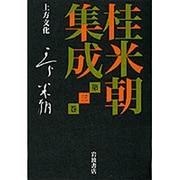 桂米朝集成〈第3巻〉上方文化 [単行本]