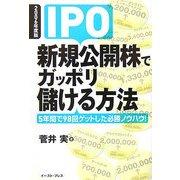 IPO新規公開株でガッポリ儲ける方法―5年間で98回ゲットした必勝ノウハウ!〈2006年度版〉 [単行本]