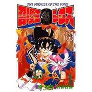 召喚王レクス 1-THE MIRACLE OF THE ZONE(コミックボンボン) [コミック]