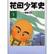花田少年史 3(アッパーズKC) [コミック]