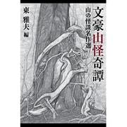 文豪山怪奇譚―山の怪談名作選 [単行本]