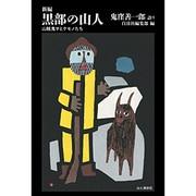 黒部の山人―山賊鬼サとケモノたち 新編 [単行本]