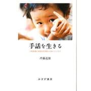 手話を生きる―少数言語が多数派日本語と出会うところで [単行本]