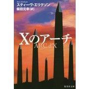 Xのアーチ(集英社文庫) [文庫]