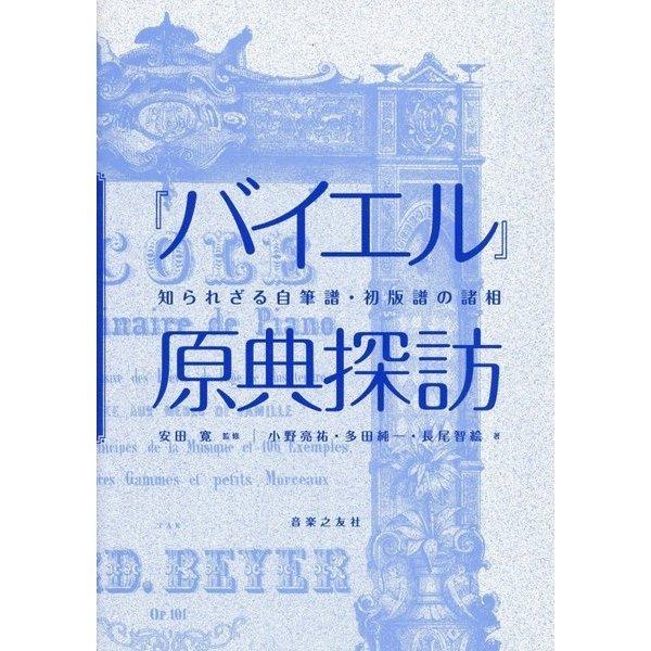 『バイエル』原典探訪―知られざる自筆譜・初版譜の諸相 [単行本]