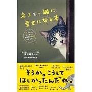 ネコと一緒に幸せになる本(青春新書PLAYBOOKS) [新書]