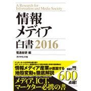 情報メディア白書〈2016〉 [単行本]