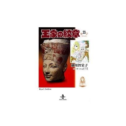 王家の紋章 23(秋田文庫 17-23) [文庫]