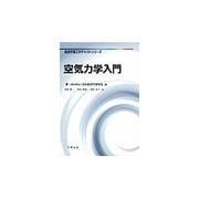 空気力学入門(航空宇宙工学テキストシリーズ) [全集叢書]