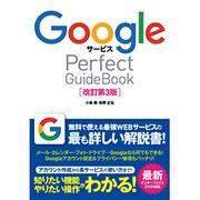 GoogleサービスPerfect GuideBook 改訂第3版 [単行本]