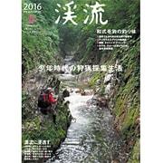 渓流 2016春 (別冊つり人) [ムックその他]