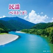 民謡 ベスト(下) (キング・スーパー・ツイン・シリーズ)