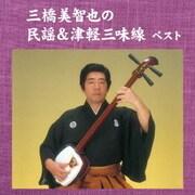 三橋美智也の民謡&津軽三味線 ベスト (キング・スーパー・ツイン・シリーズ)