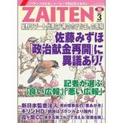ZAITEN (財界展望) 2016年 03月号 [雑誌]