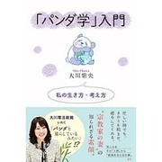 「パンダ学」入門―私の生き方・考え方 [単行本]