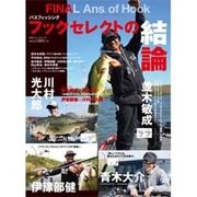 FINAL Ans. of Hook (別冊つり人) [ムックその他]