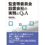 監査等委員会設置会社の実務とQ&A [単行本]