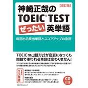 神崎正哉のTOEIC TESTぜったい英単語―毎回出る頻出単語とスコアアップの急所 改訂版 [単行本]