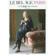 LE BEL ^AGE PARIS―パリの素敵マダムスタイル [単行本]