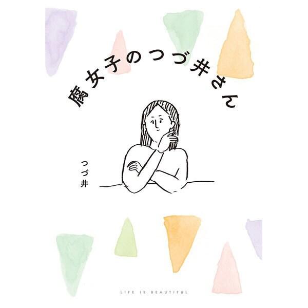 腐女子のつづ井さん(メディアファクトリーのコミックエッセイ) [単行本]