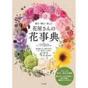 飾る・贈る・楽しむ 花屋さんの花事典 [単行本]