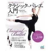 これ1冊できちんとわかるクラシック・バレエ入門―大人のためのダンスレッスン [単行本]