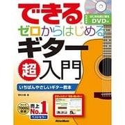できるゼロからはじめるギター超入門(できるシリーズ) [単行本]