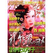 Mystery Blanc (ミステリーブラン) 2016年 03月号 [雑誌]
