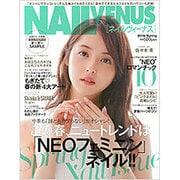NAIL VENUS (ネイルヴィーナス) 2016年 03月号 [雑誌]