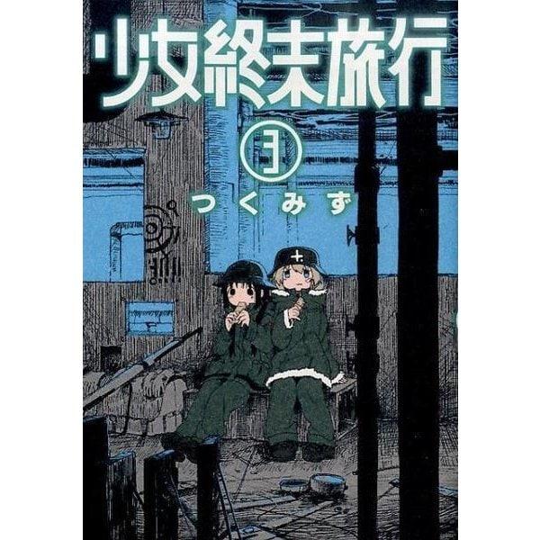 少女終末旅行 3(BUNCH COMICS) [コミック]