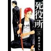 死役所 5(BUNCH COMICS) [コミック]