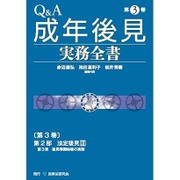 Q&A成年後見実務全書〈第3巻〉法定後見3 [全集叢書]