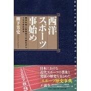 西洋スポーツ事始め-横浜外国人居留地での誕生から150年の歩み [単行本]