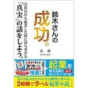 鈴木さんの成功。―会社員から起業した時に待ち受ける「真実」の話をしよう。 [単行本]