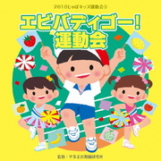 2016じゃぽキッズ運動会3 エビバディゴー! 運動会