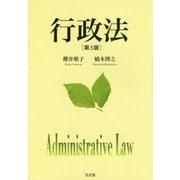 行政法 第5版 [単行本]