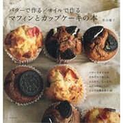 バターで作る/オイルで作る マフィンとカップケーキの本(生活シリーズ) [ムックその他]