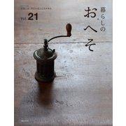 暮らしのおへそ Vol.21-習慣には、明日を変える力がある(私のカントリー別冊) [ムックその他]